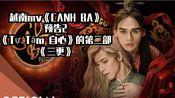 越南mv《CANH BA》官方预告02→_→用巫术再次唤醒了小白莲花→_→《T Tm 自心》的第二部《三更》→_→阮陈忠君&DenisDang