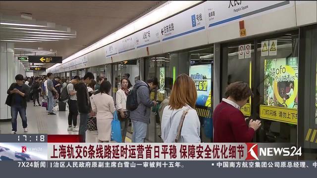 上海轨交6条线路延时运营首日平稳 保障安全优化细节