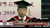 清华大学3463名本科生昨天毕业 校长邱勇寄语毕业生 用一生去追寻意义