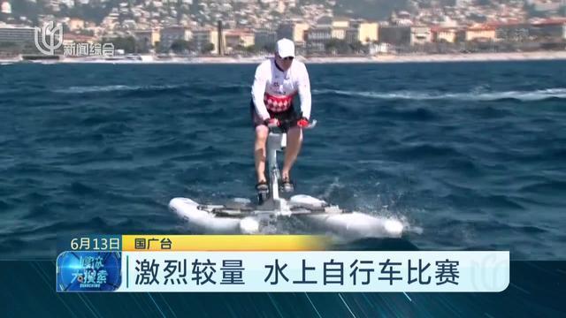 激烈较量 水上自行车比赛