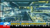 关注北京大兴国际机场建设:流程优化  国际国内中转仅60分钟