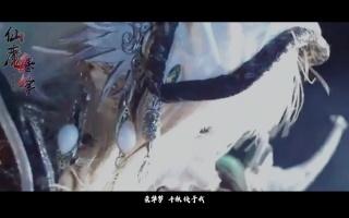 【霹雳布袋戏】仙魔Ⅰ群像MV(完结纪念)