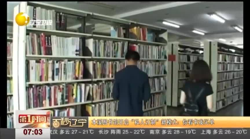 """本溪图书馆开启 """"私人订制"""" 新模式:你看书我买单"""