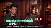 """""""鬼才""""导演温子仁,继《海王》之后又一力作《安娜贝尔:回家》"""
