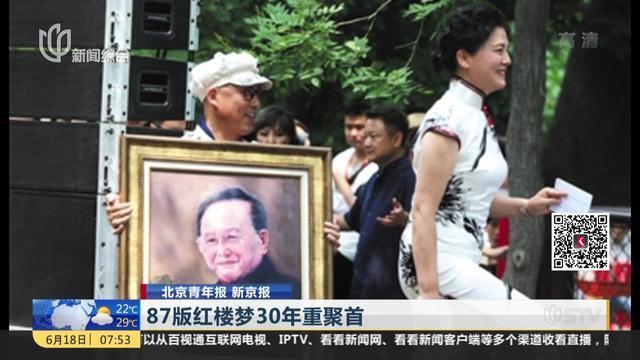 北京青年报 新京报:87版红楼梦 30年重聚首