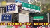 """郑州一条路上挂5个路名 外卖哥吐槽""""晕了"""""""
