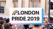 基情满满的伦敦同志大游行 London Pride 2019
