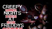 【FNAF同人】当保安可以离开监控室时…(creepy nights at Freddys全流程通关)