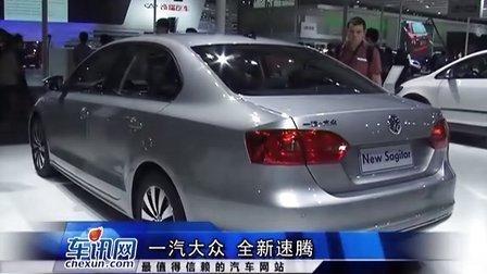 2011广州车展1.2馆一汽大众全新速腾实拍