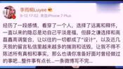 李雨桐发文怒怼薛之谦,与高磊鑫复合是一场设计?