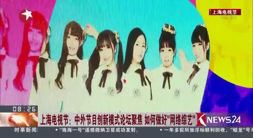 """上海电视节:中外节目创新模式论坛聚焦 如何做好""""网络综艺"""""""