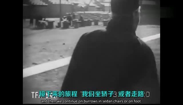 1930年的北京皇城 美国导演菲茨帕特里克旅游拍摄实录
