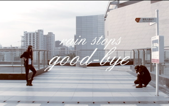【小米煮咸鱼】Rain stop Good-Bye 【初投】【多指教】
