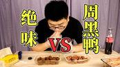 绝味鸭脖vs周黑鸭哪个更好吃?小伙竟问两家的网店客服!