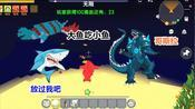迷你世界:大鱼吃小鱼,小表弟变身魔王哥斯拉,挑战我三头寒冰鲨