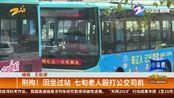 【浙江温州】刑拘! 因坐过站 七旬老人殴打公交司机(小强热线 2019年12月9日)