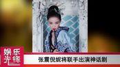 张震倪妮将联手出演神话剧《宸汐缘》