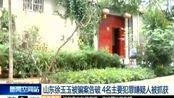 山东徐玉玉被骗案告破 4名主要犯罪嫌疑人被抓获 160827 新闻空间站