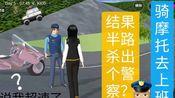 #樱花校园模拟器#骑摩托去上班 结果半路杀出个警察? 说我超速了?