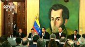 委内瑞拉谴责美国对委武力威胁