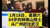 """【共和国脊梁】央视网视频: 钟南山:""""没有特殊情况,我建议不要去武汉"""",但他还是义无反顾地去了第一线……致敬这群疫情中的逆行者! #新型冠状病毒#"""