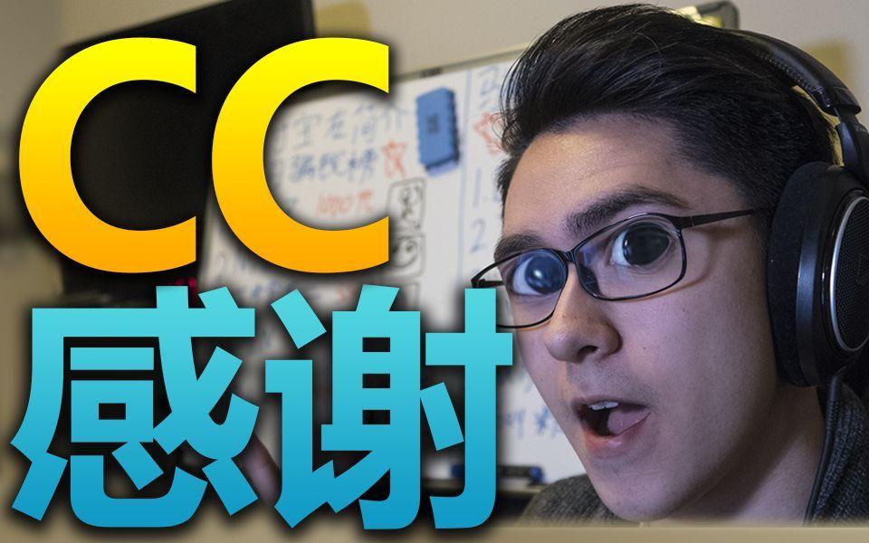 CC直播地址和时间|MC饼干服务器|骗钱榜感谢