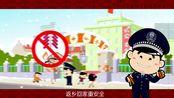 公安部新春贺岁公益短片(2018)