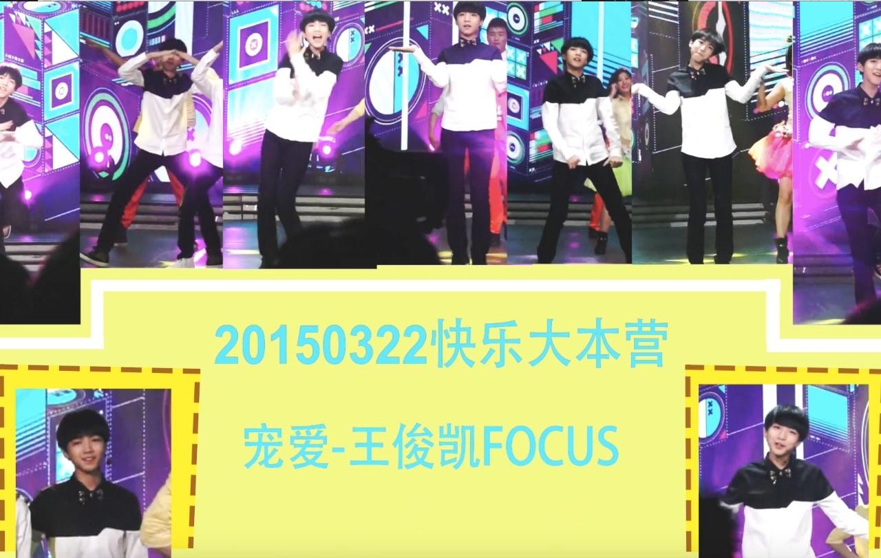 【王俊凯】20150322快乐大本营-王俊凯全程Focus饭拍合集(分p)