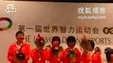 智运会围棋女团颁奖 中国众少女ldquo;笑傲群芳rdquo;