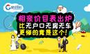 中国式相亲鄙视链曝光,无车无房还属羊,能找到对象吗?