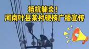 接地气!叶县某村村长广播疫情防控