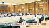 非洲猪瘟防控工作座谈会在福建莆田召开,确保不发生疫情