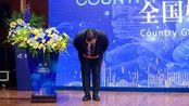 碧桂园总裁莫斌鞠躬公开道歉 对调查做追加处理