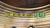 什 什么 红日这首歌是写给 刘维 的 金曲捞之挑战主打歌