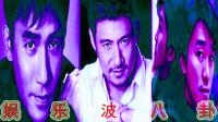 香港娱乐圈低估了三个人梁朝伟的歌张学友的演技周星驰的人品
