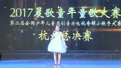 2017晨歌童年杭州决赛 儿童D组 姜语彤 雁南飞
