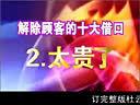 千万财富教程786681 官网是:www.cgx.pw 销售技巧和话术视频 (21)