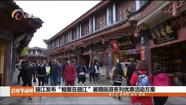 """丽江发布""""相聚在丽江""""暑期旅游系列优惠活动方案"""