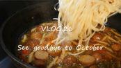 VLOG NO.26   say goodbye to October  紫甘蓝大阪烧 肉丸意面 外食探店 奇异莓酸奶