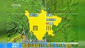 四川九寨沟发生7.0级地震 九寨沟地震已造成13人死亡175人受伤