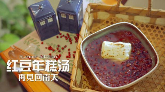 丨夏厨丨红豆年糕汤 VOL.63