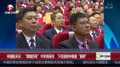 """中国航天日:""""嫦娥四号""""今年将探月 下月发射中继星""""鹊桥"""""""