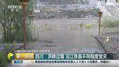 川藏交界山体滑坡形成堰塞湖:四川洪峰过境 沿江各县不同程度受灾
