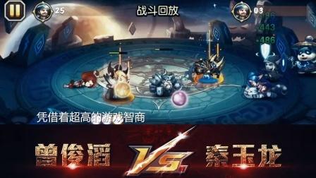 2015刀塔传奇北京总决赛