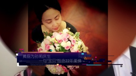 """八卦:黄磊为孙莉庆生 一句""""宝贝""""饱含22年柔情"""