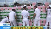 中国海军向斯方提供救灾援助