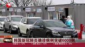 韩国新冠肺炎确诊病例突破6000例:庆山市被列为传染病特别管理地区