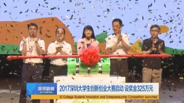 2017深圳大学生创新创业大赛启动 总奖金共计325万元