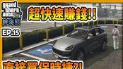【RHung】GTA5RP超快速赚钱?!直接买保时捷!!|海熊RP-EP15
