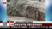 川藏交界山体滑坡形成堰塞湖:险情总体平稳  仍需注意风险防范